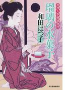 瑠璃の水菓子 (ハルキ文庫 時代小説文庫 料理人季蔵捕物控)(ハルキ文庫)