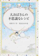 大おばさんの不思議なレシピ (偕成社文庫)(偕成社文庫)