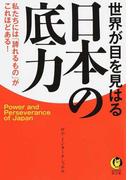 世界が目を見はる日本の底力 私たちには「誇れるもの」がこれほどある!