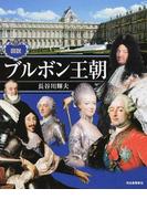 図説ブルボン王朝 (ふくろうの本)