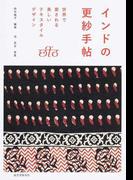 インドの更紗手帖 世界で愛される美しいテキスタイルデザイン