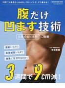 腹だけ凹ます技術 お腹の太り方別に指導 (MAGAZINE HOUSE MOOK)(マガジンハウスムック)