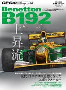 GP Car Story Vol.08(サンエイムック)