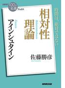 NHK「100分de名著」ブックス アインシュタイン 相対性理論(NHK「100分de名著」ブックス )
