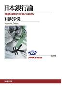 日本銀行論 金融政策の本質とは何か(NHKブックス)