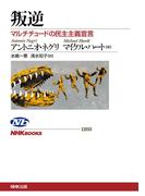 叛逆 マルチチュードの民主主義宣言(NHKブックス)
