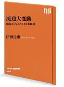 流通大変動 現場から見えてくる日本経済(NHK出版新書)