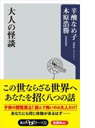 【期間限定価格】大人の怪談(角川oneテーマ21)