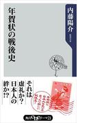 年賀状の戦後史(角川oneテーマ21)