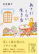 【期間限定価格】あてにしない生き方(中経の文庫)