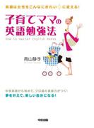 英語は女性をこんなにきれいに変える! 子育てママの英語勉強法(中経出版)
