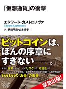 【期間限定価格】「仮想通貨」の衝撃(角川EPUB選書)