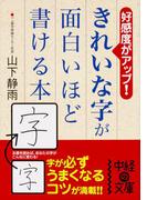 きれいな字が面白いほど書ける本(中経の文庫)
