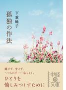孤独の作法(中経の文庫)