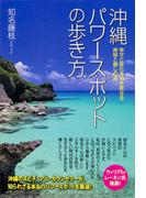 【期間限定価格】幸せと変化を引き寄せる 神秘と癒しの島 沖縄パワースポットの歩き方
