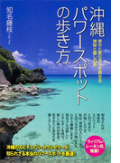 幸せと変化を引き寄せる 神秘と癒しの島 沖縄パワースポットの歩き方(中経出版)