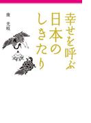 幸せを呼ぶ 日本のしきたり(中経出版)