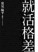 【期間限定価格】就活格差(中経出版)
