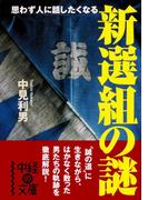 新選組の謎(中経の文庫)