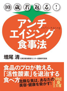 10歳若返る! アンチエイジング食事法(中経の文庫)