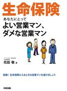 生命保険 あなたにとってよい営業マン、ダメな営業マン(中経出版)