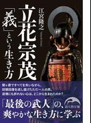立花宗茂 「義」という生き方(新人物文庫)