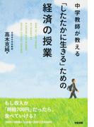 中学教師が教える「したたかに生きる」ための経済の授業(中経出版)