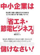 中小企業は「省エネ・節電ビジネス」で儲けなさい!(中経出版)