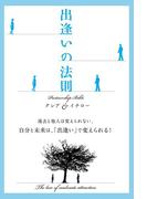 出逢いの法則(中経出版)