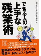 【期間限定価格】できる人の上手な残業術(中経出版)
