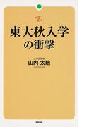 東大秋入学の衝撃(中経出版)