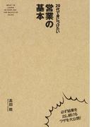 【期間限定価格】20代で身につけたい 営業の基本(中経出版)