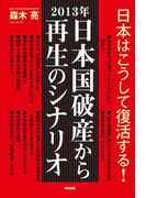 2013年 日本国破産から再生のシナリオ(中経出版)