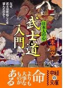 日本人の心 武士道 入門(中経の文庫)