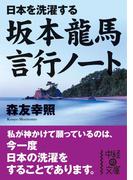 日本を洗濯する 坂本龍馬 言行ノート(中経の文庫)