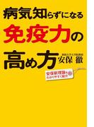 【期間限定価格】病気知らずになる免疫力の高め方(中経出版)