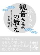【期間限定価格】ポケット 観音さまの教え(中経の文庫)