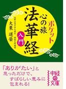 【期間限定価格】ポケット 心の旅 法華経 入門(中経の文庫)