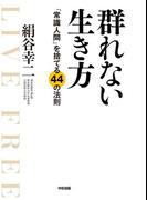 【期間限定価格】群れない生き方(中経出版)
