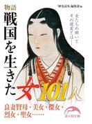 【期間限定価格】物語 戦国を生きた女101人(新人物文庫)