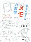 【期間限定価格】夢をかなえる メモの習慣(中経出版)