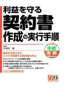 利益を守る契約書作成の実行手順(中経出版)