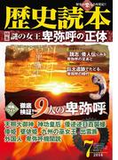歴史読本2014年7月号電子特別版「謎の女王卑弥呼の正体」(歴史読本)