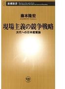現場主義の競争戦略―次代への日本産業論―(新潮新書)(新潮新書)