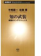 知の武装―救国のインテリジェンス―(新潮新書)(新潮新書)
