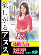 欲しがるアヌス(小説秘戯デジタル版)