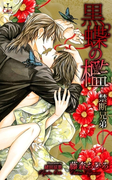 黒蝶の檻-禁断兄弟-【特別版】(Cross novels)