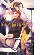 捨て猫理髪店【特別版】(Cross novels)