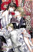 花嫁は魔法使い【特別版】(Cross novels)