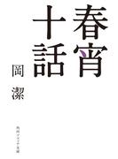 春宵十話(角川ソフィア文庫)